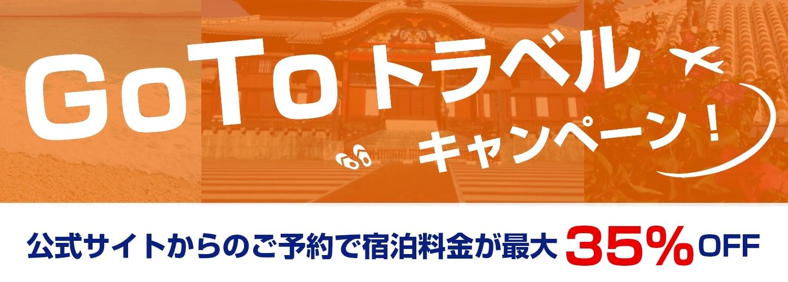 GoTo travel活動 從公式網站預約住宿金額最多35%OFF